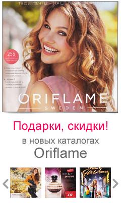 Смотреть новые каталоги Орифлейм