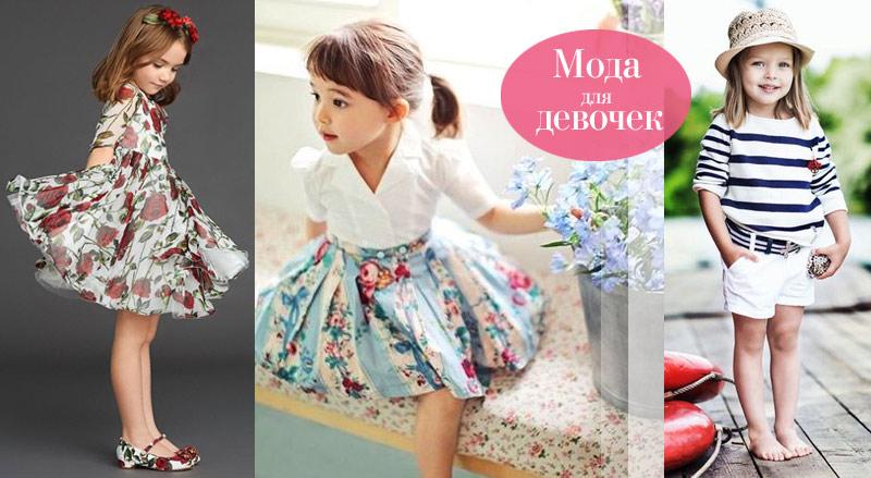 Мода для девочек 2017. Детская одежда для девочек, детская мода, фото