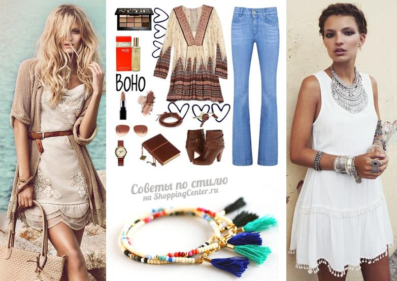 Как одеваться в стиле бохо шик