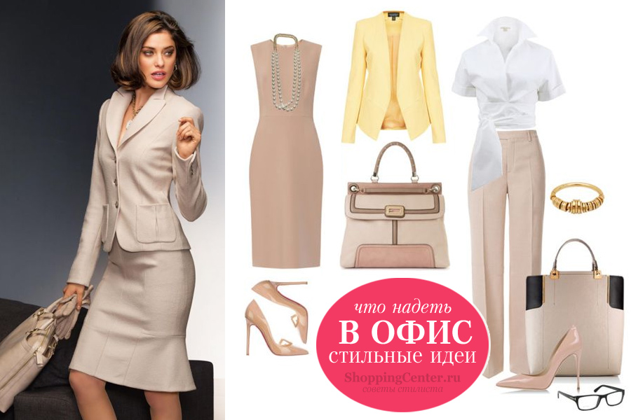 Деловой стиль для женщин. Модные тенденции 2017 года, фото