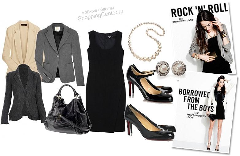 Что носить с маленьким черным платьем