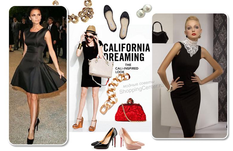Выбор украшений и аксессуаров для маленького черного платья