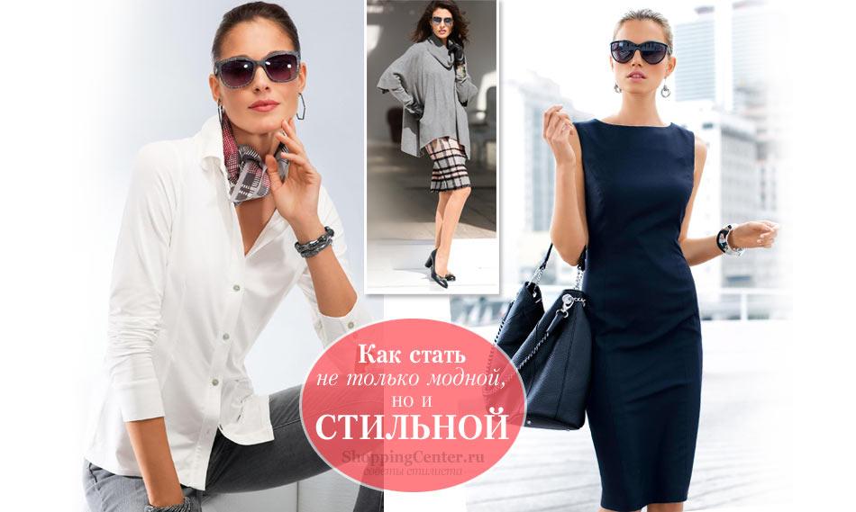 Как стать не только модной, но и стильной