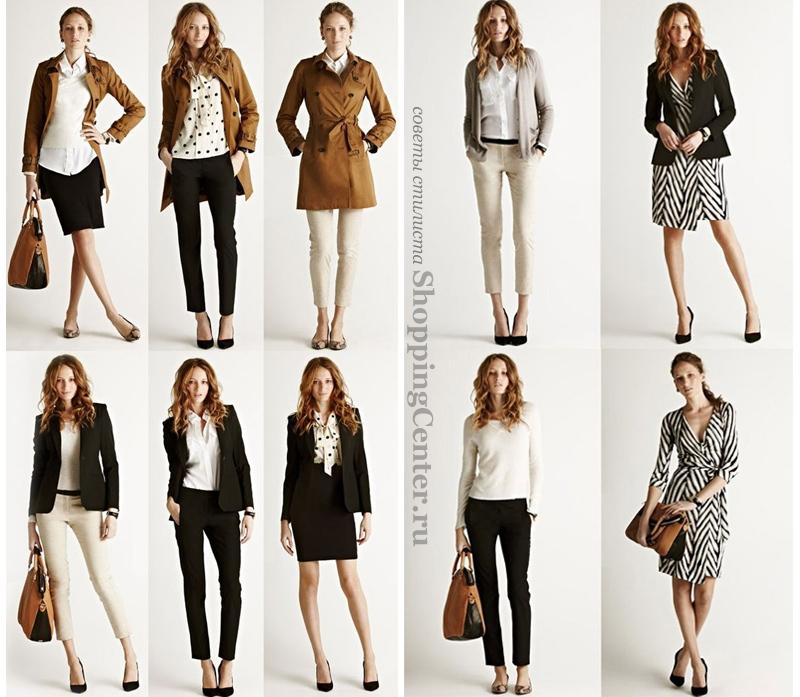 Основной совет как стать стильной - вещи должны сочетаться между собой
