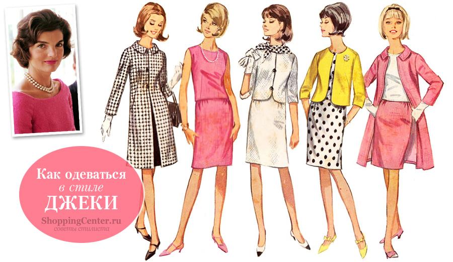 как одеваться в стиле Жаклин Кеннеди