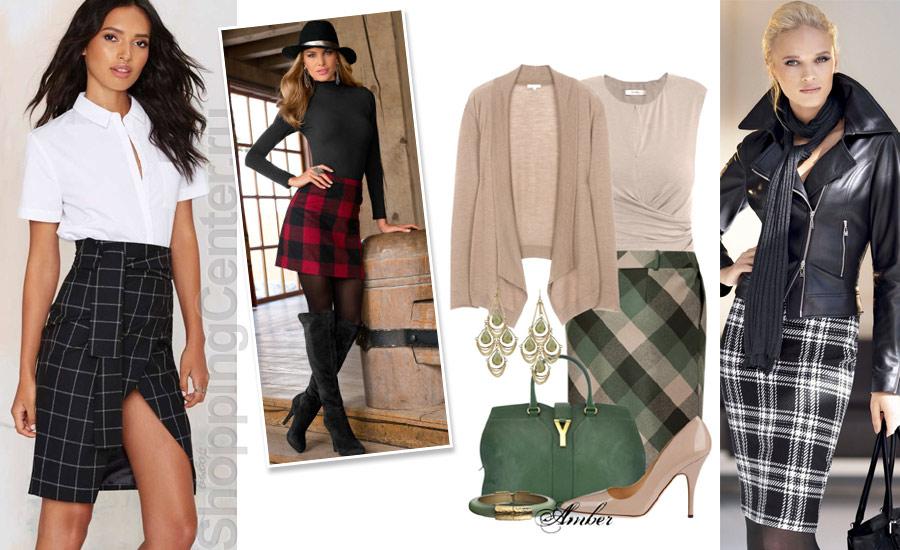 Клетчатая юбка - обязательный элемент в гардеробе настоящей модницы
