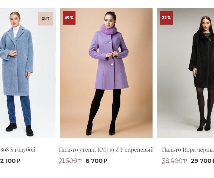 Распродажа пальто – зимнее чудо!