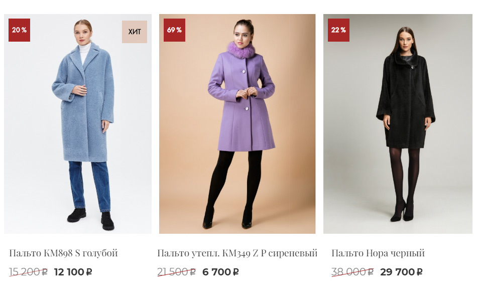 Зимняя распродажа пальто