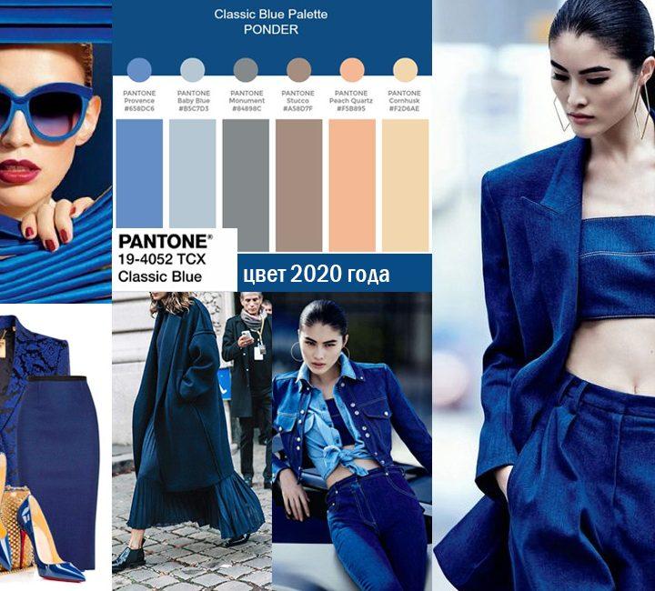Самый модный цвет 2020 года – классический синий