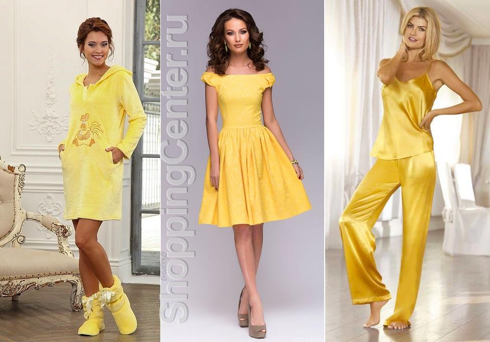 Желтый цвет в домашней одежде