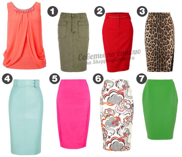Какая юбка подходит к блузке кораллового цвета?