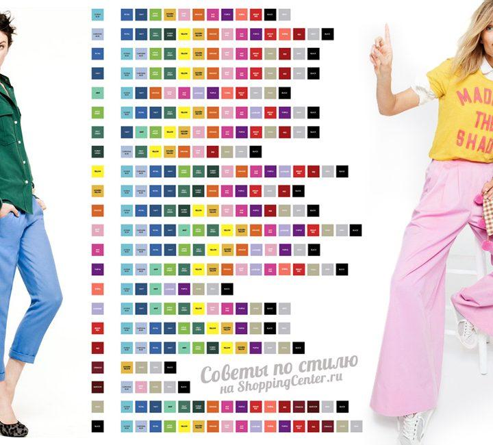 Сочетание цветов  в одежде: таблица и примеры