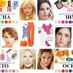 Цветотипы внешности и тест, как определить свой цветотип