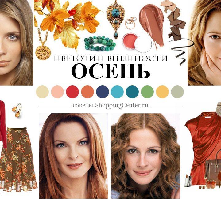 Цветотип Осень: какие цвета подходят в одежде и макияже
