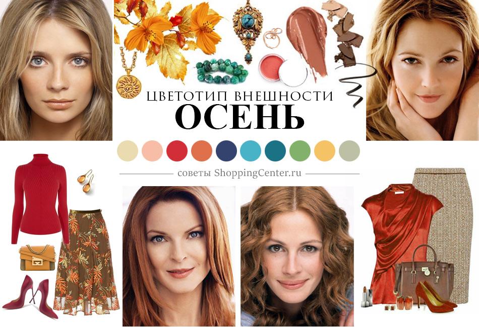 Цветотип Осень: палитра, одежда и макияж. Примеры и фото