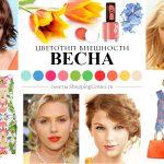 Цветотип Весна: палитра, одежда и макияж, фото