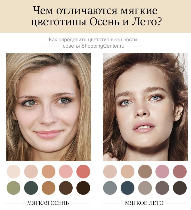 Пример, чем отличаются Лето и Осень. Смешанные цветотип Лето и Осень