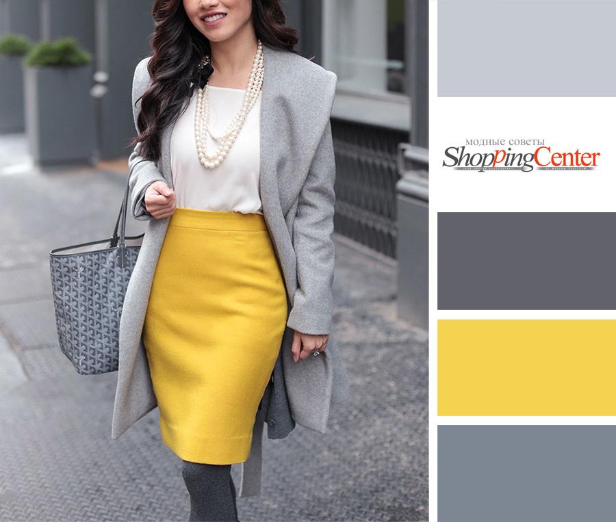 Модное сочетание серого с желтым