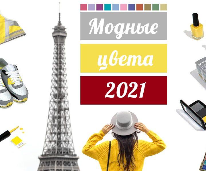 Самые модные цвета 2021 года