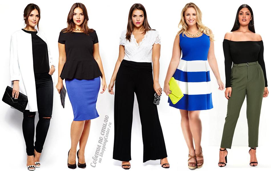 Что носить полным женщинам: одежда, обувь, прическа