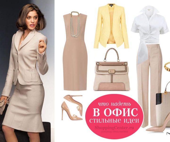 Деловой стиль одежды для женщин: 23 эффектных образа