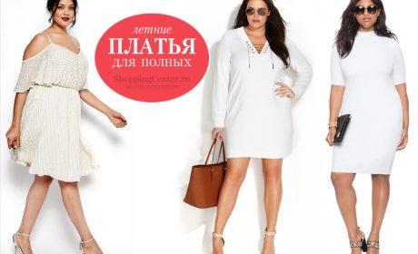 Летние платья для полных женщин: разрушаем стереотипы!
